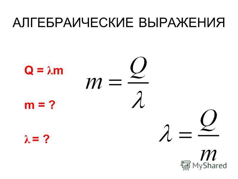 АЛГЕБРАИЧЕСКИЕ ВЫРАЖЕНИЯ Q = λ m m = ? λ = ?