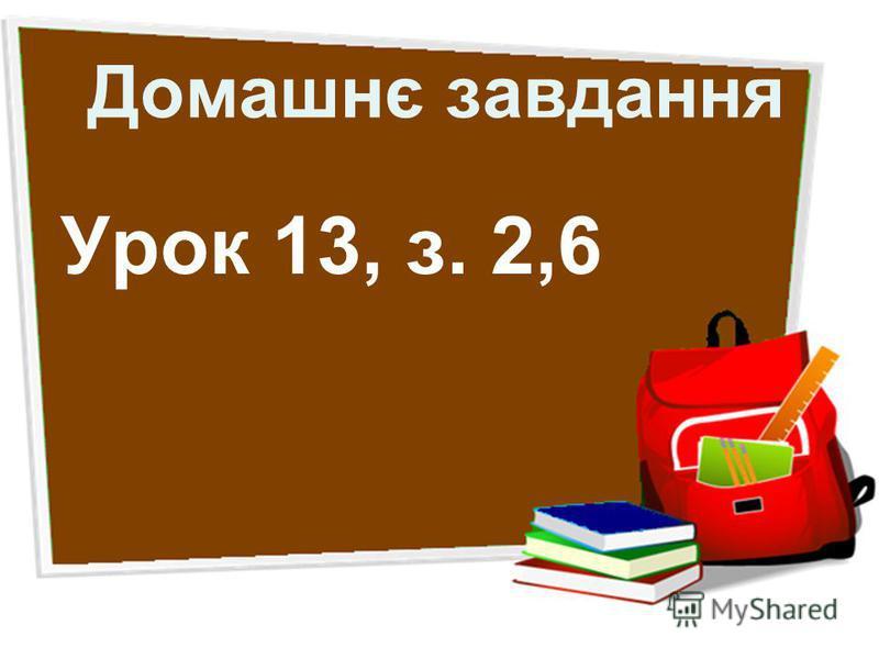 ПЕНЗЛИК ОЛІВЕЦЬ ГУМКА Урок 14. Завдання 2