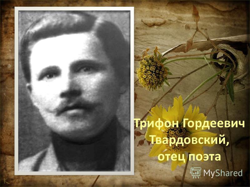 Трифон Гордеевич Твардовский, отец поэта