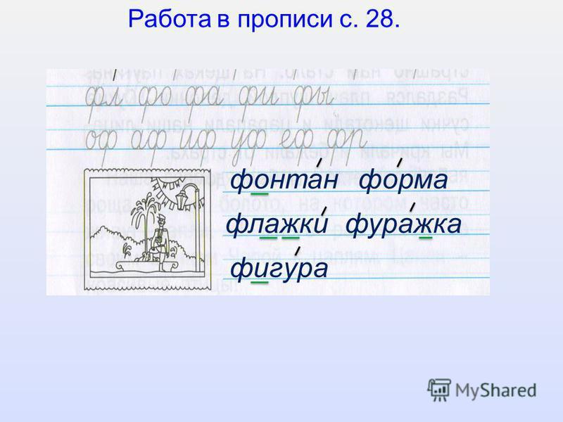 Работа в прописи с. 28. фонтан форма флажки фуражка фигура
