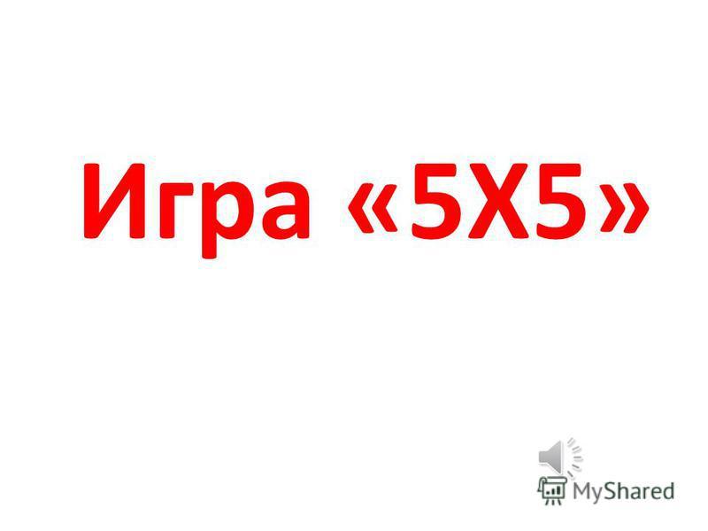 Игра «5Х5»