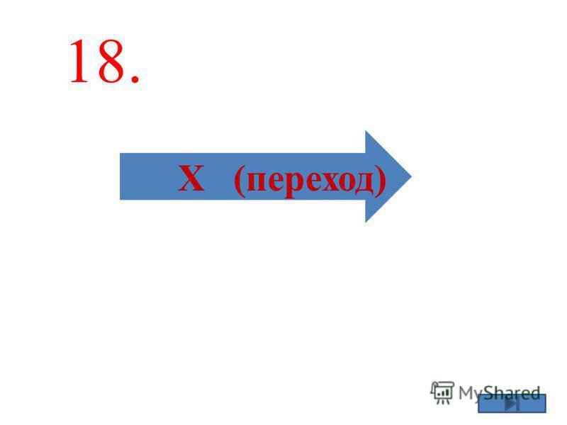 Х (переход) 18.