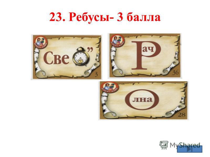 23. Ребусы- 3 балла
