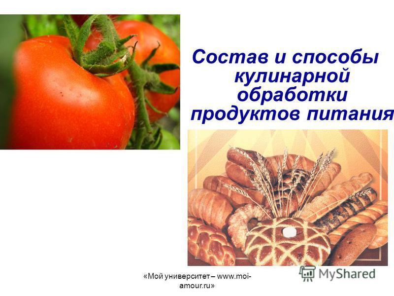 «Мой университет – www.moi- amour.ru» Состав и способы кулинарной обработки продуктов питания