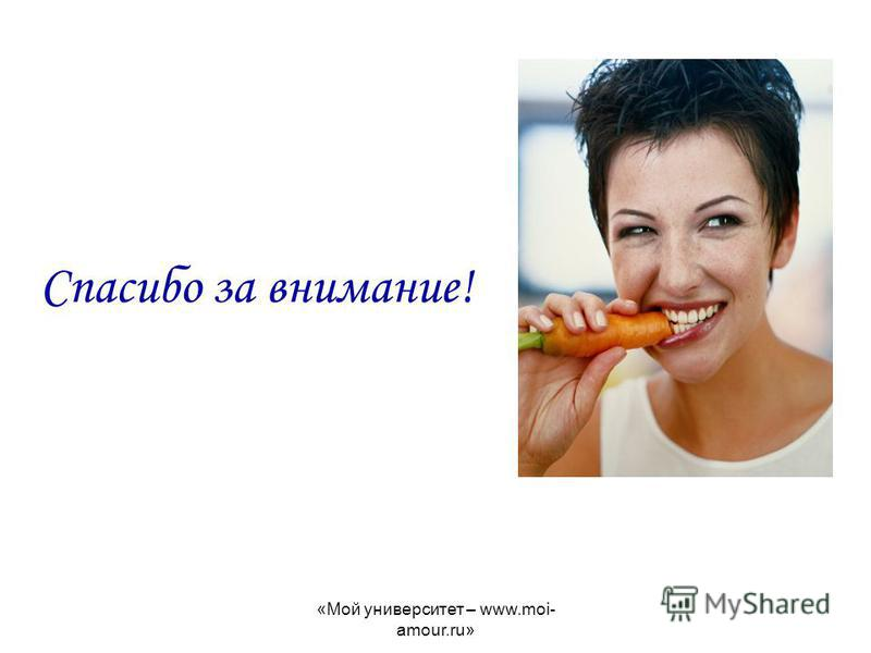 «Мой университет – www.moi- amour.ru» Спасибо за внимание!
