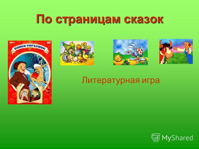 По страницам сказок Литературная игра