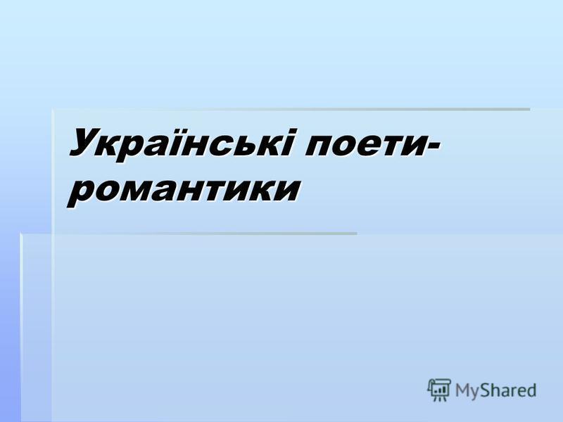 Українські поети- романтики