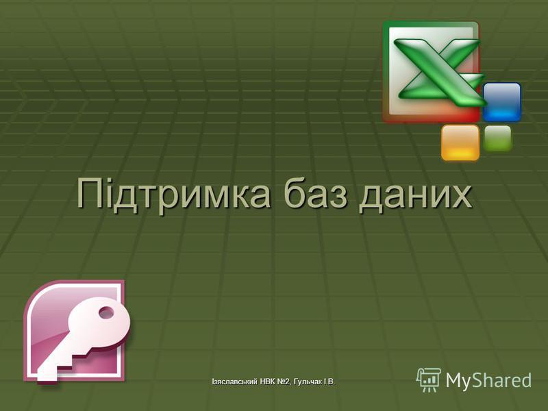 Ізяславський НВК 2, Гульчак І.В. Підтримка баз даних