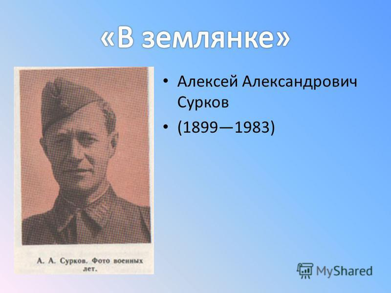 Алексей Александрович Сурков (18991983)