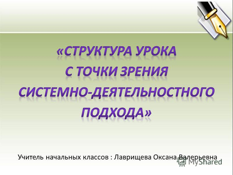 Учитель начальных классов : Лаврищева Оксана Валерьевна