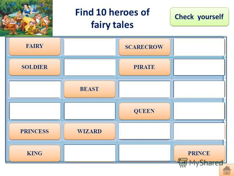 Find 10 heroes of fairy tales Check yourself FAIRY BEAUTIFUL SCARECROW UGLY SOLDIER STUPID PIRATE WICKED HANDSOME BEAST KIND COWARDLY WISE CRUEL QUEEN NICE PRINCESS WIZARD OLD YOUNG KING INTERESTING FANTASTIC PRINCE
