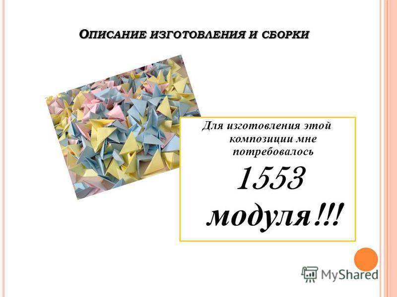 О ПИСАНИЕ ИЗГОТОВЛЕНИЯ И СБОРКИ Для изготовления этой композиции мне потребовалось 1553 модуля !!!