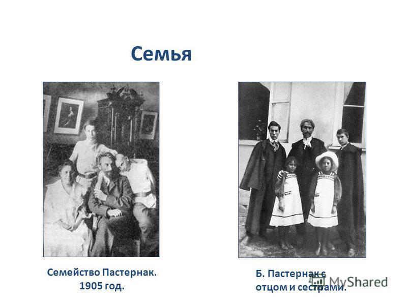 Семья Семейство Пастернак. 1905 год. Б. Пастернак с отцом и сестрами.
