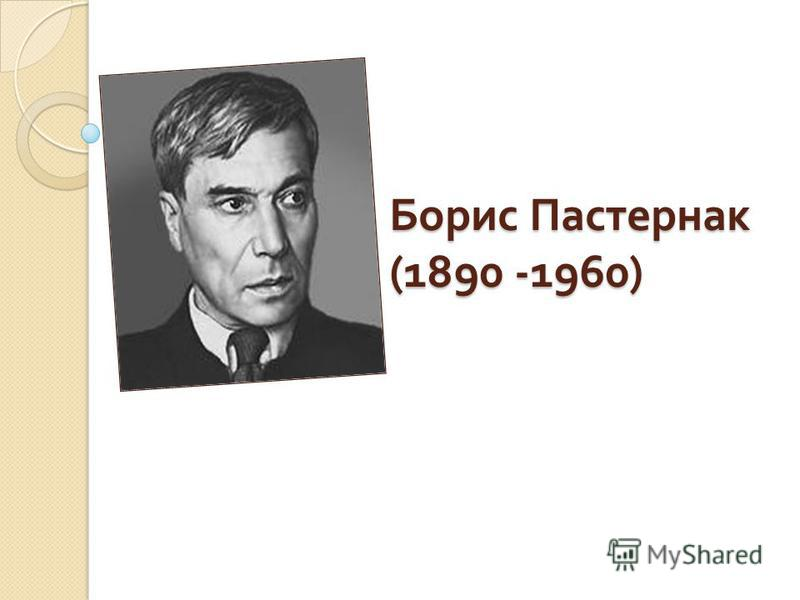 Борис Пастернак (1890 -1960)