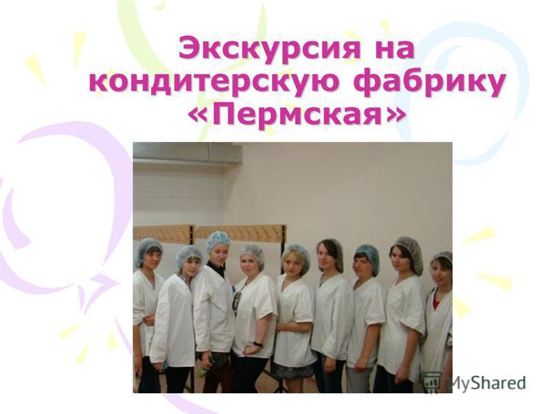 Экскурсия на кондитерскую фабрику «Пермская»