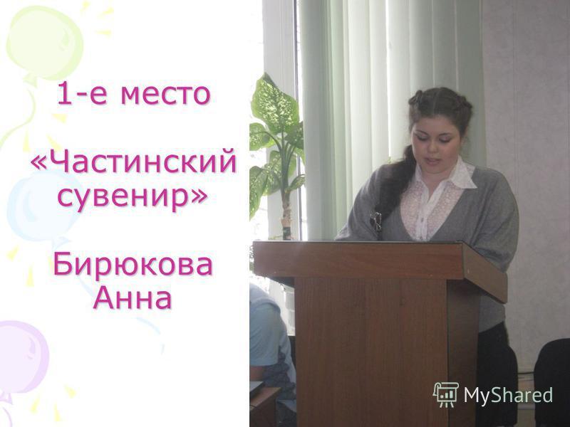 1-е место «Частинский сувенир» Бирюкова Анна