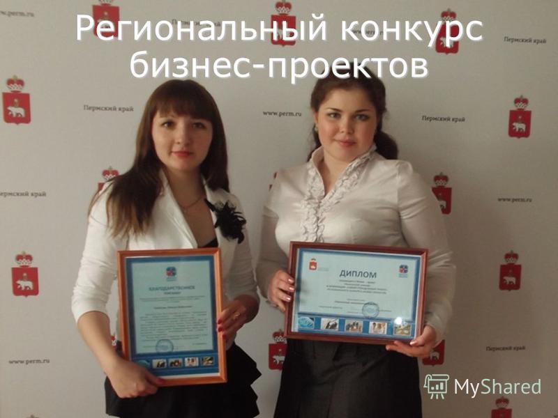 Региональный конкурс бизнес-проектов