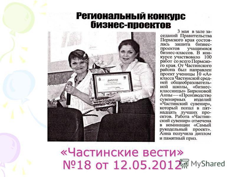 «Частинские вести» 18 от 12.05.2012