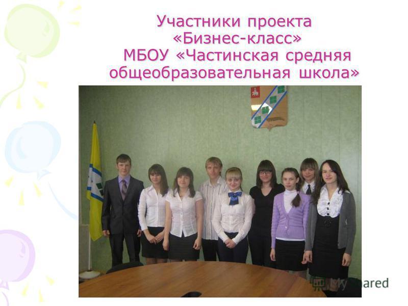 Участники проекта «Бизнес-класс» МБОУ «Частинская средняя общеобразовательная школа»