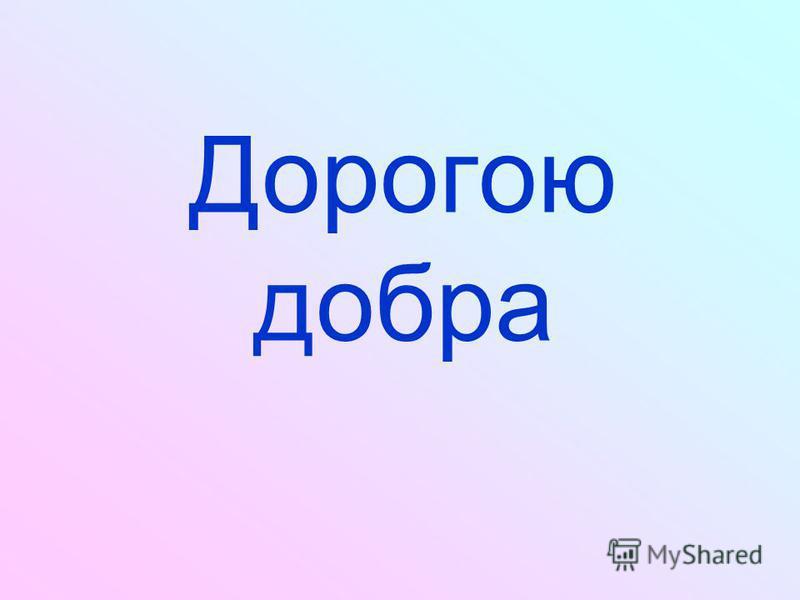 Дорогою добра