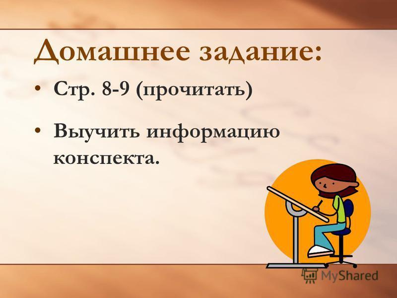 Домашнее задание: Стр. 8-9 (прочитать) Выучить информацию конспекта.