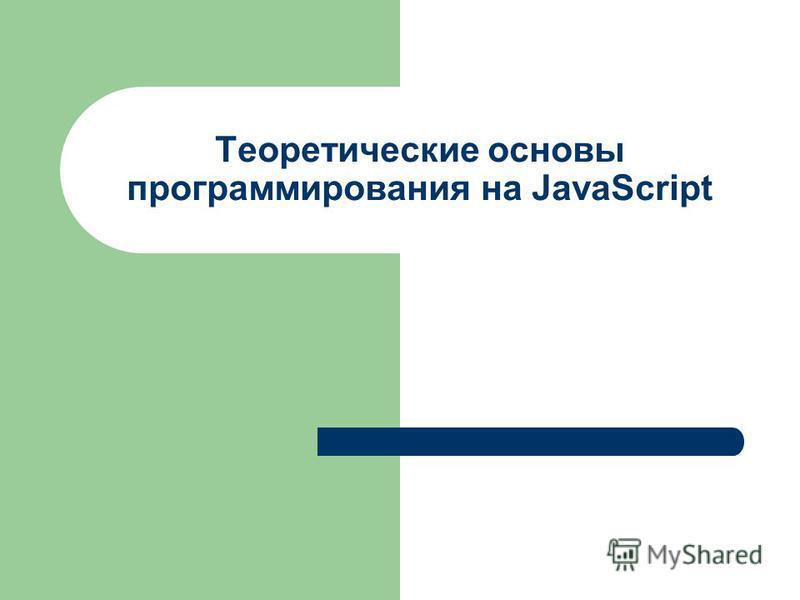 Теоретические основы программирования на JavaScript