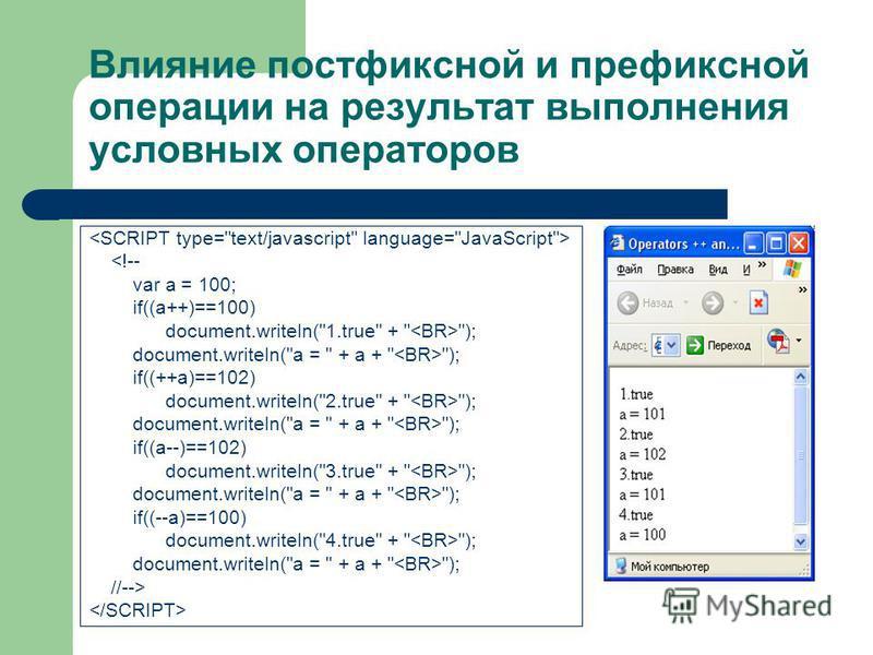 Влияние постфиксной и префиксной операции на результат выполнения условных операторов <!-- var a = 100; if((a++)==100) document.writeln(