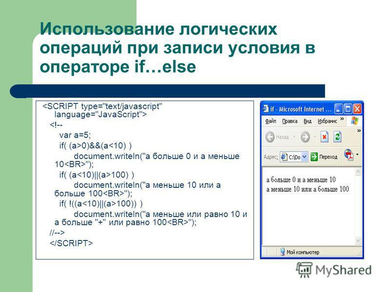 Использование логических операций при записи условия в операторе if…else <!-- var a=5; if( (a>0)&&(a<10) ) document.writeln(