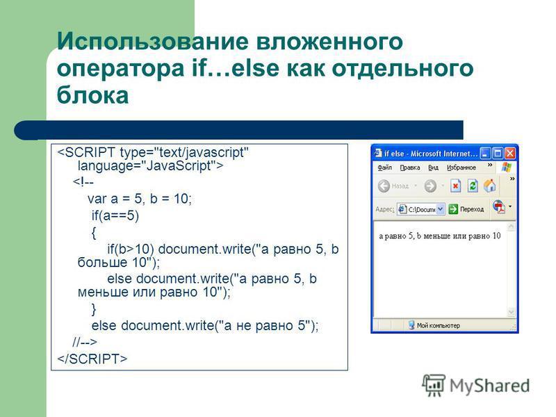 Использование вложенного оператора if…else как отдельного блока <!-- var a = 5, b = 10; if(a==5) { if(b>10) document.write(