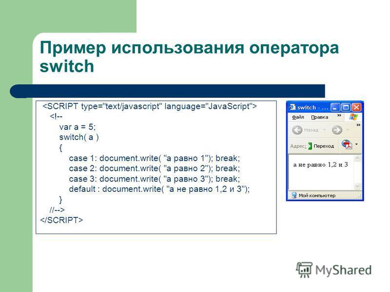 Пример использования оператора switch <!-- var a = 5; switch( a ) { case 1: document.write(