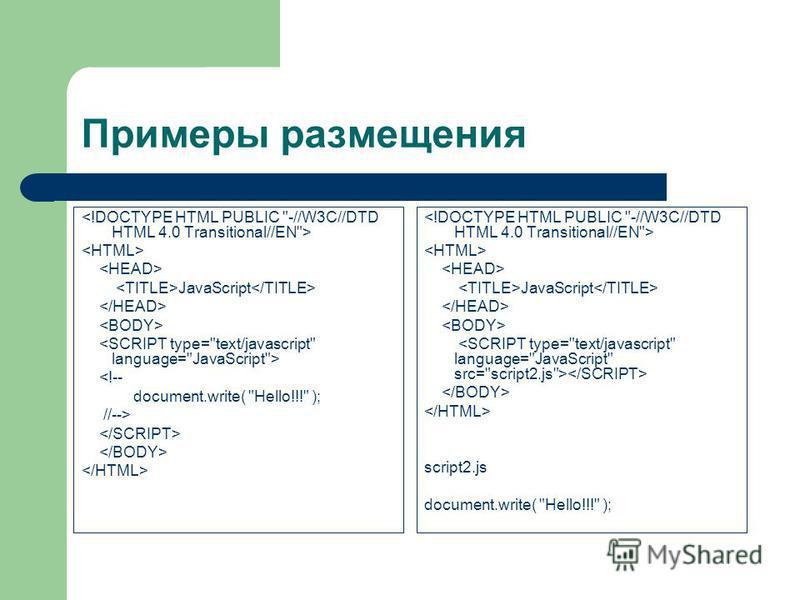 Примеры размещения JavaScript <!-- document.write( Hello!!! ); //--> JavaScript script2. js document.write( Hello!!! );