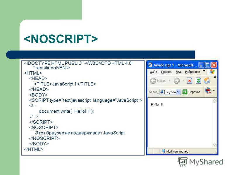 JavaScript 1 <!-- document.write( Hello!!! ); //--> Этот браузер не поддерживает JavaScript