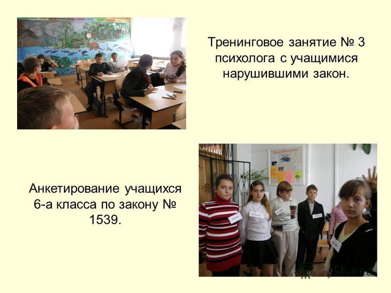 Тренинговое занятие 3 психолога с учащимися нарушившими закон. Анкетирование учащихся 6-а класса по закону 1539.