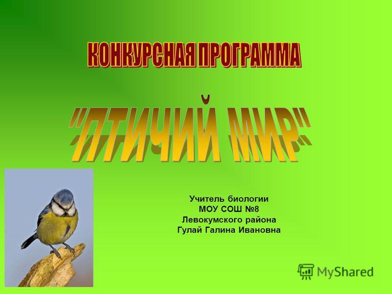 Учитель биологии МОУ СОШ 8 Левокумского района Гулай Галина Ивановна
