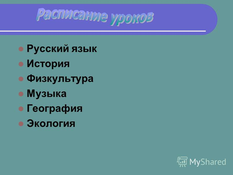 Русский язык История Физкультура Музыка География Экология