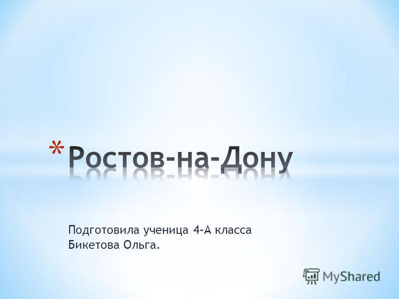Подготовила ученица 4-А класса Бикетова Ольга.