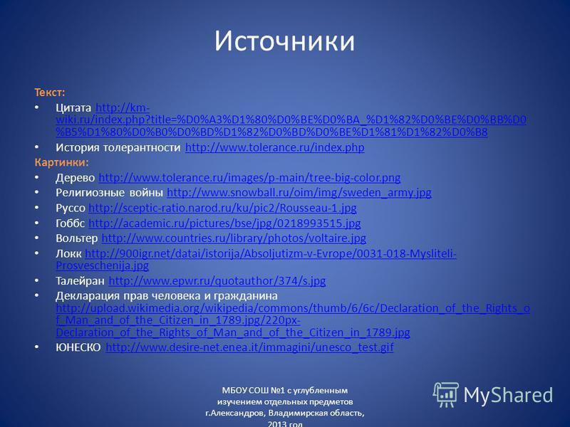 Источники Текст: Цитата http://km- wiki.ru/index.php?title=%D0%A3%D1%80%D0%BE%D0%BA_%D1%82%D0%BE%D0%BB%D0 %B5%D1%80%D0%B0%D0%BD%D1%82%D0%BD%D0%BE%D1%81%D1%82%D0%B8http://km- wiki.ru/index.php?title=%D0%A3%D1%80%D0%BE%D0%BA_%D1%82%D0%BE%D0%BB%D0 %B5%D