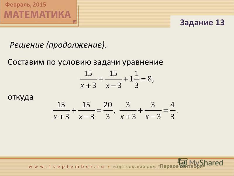 Февраль, 2015 Решение (продолжение). Задание 13 Составим по условию задачи уравнение откуда