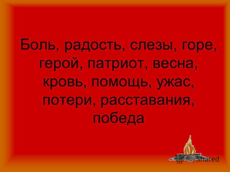Боль, радость, слезы, горе, герой, патриот, весна, кровь, помощь, ужас, потери, расставания, победа