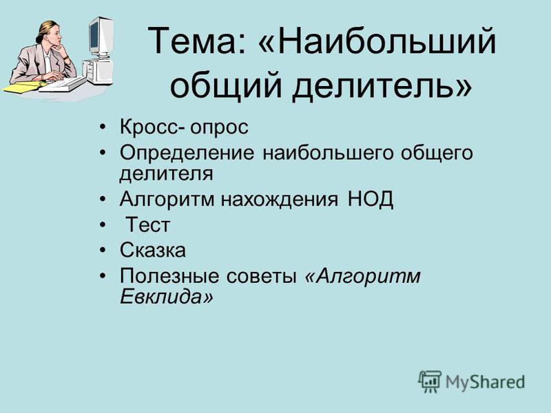Урок математики в 6 классе Учитель: Седова Ирина Анатольевна