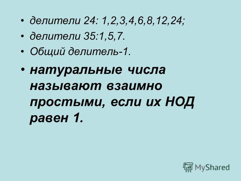 делители 48: 1,2,3,4,6,6,12,16,24,48; делители 36: 1,2,3,4,6,9,12,18,36. 1,2,3,4,6,12. 12. Наибольший общий делитель Наибольшее натуральное число, на которое делятся без остатка числа а и в, называют наибольшим общим делителем этих чисел