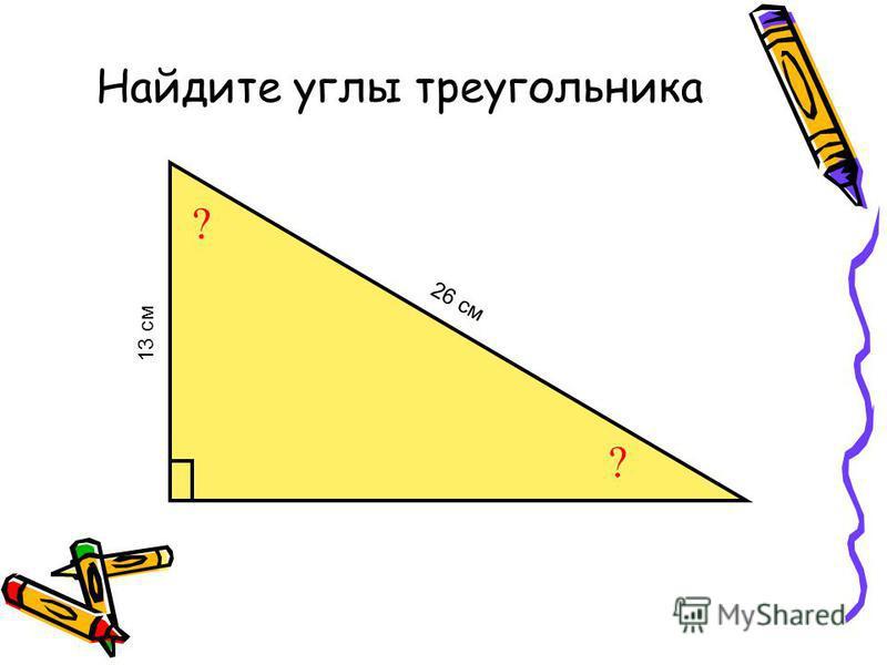 Найдите углы треугольника ? ? 13 см 26 см