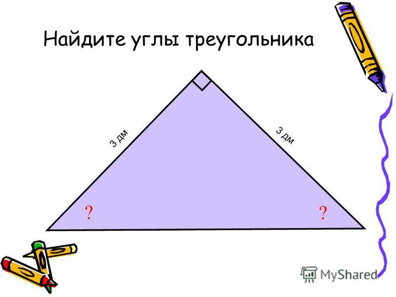Найдите углы треугольника ? ? 3 дм