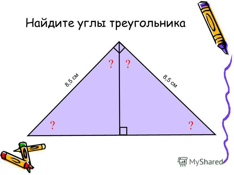 Найдите углы треугольника ? ? 8,5 см ? ?