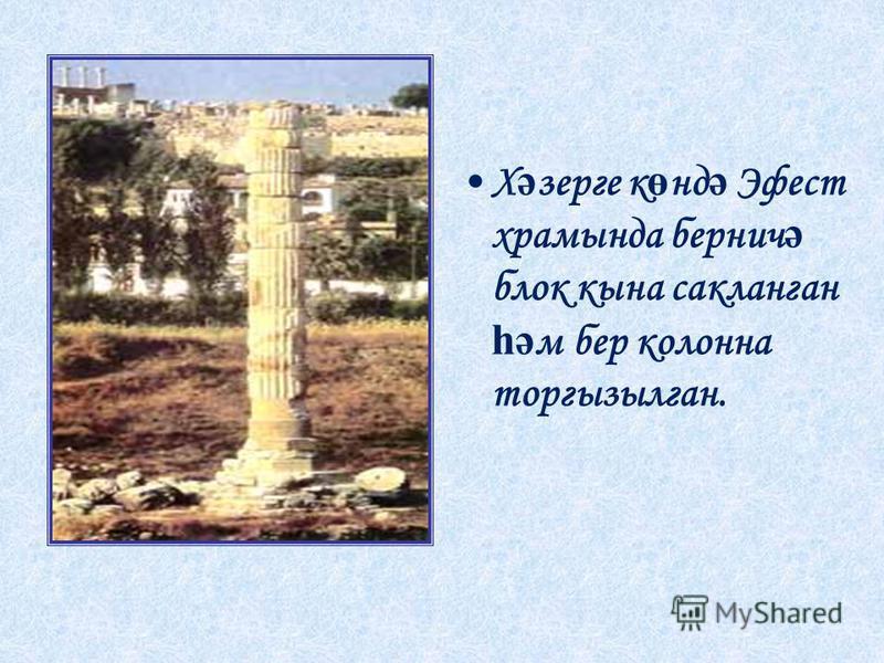 Х ә зерге к ө нд ә Эфест храмында бернич ә блок кына сакланган һә м бер колонна торгызылган.