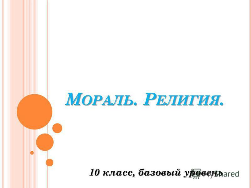 М ОРАЛЬ. Р ЕЛИГИЯ. 10 класс, базовый уровень