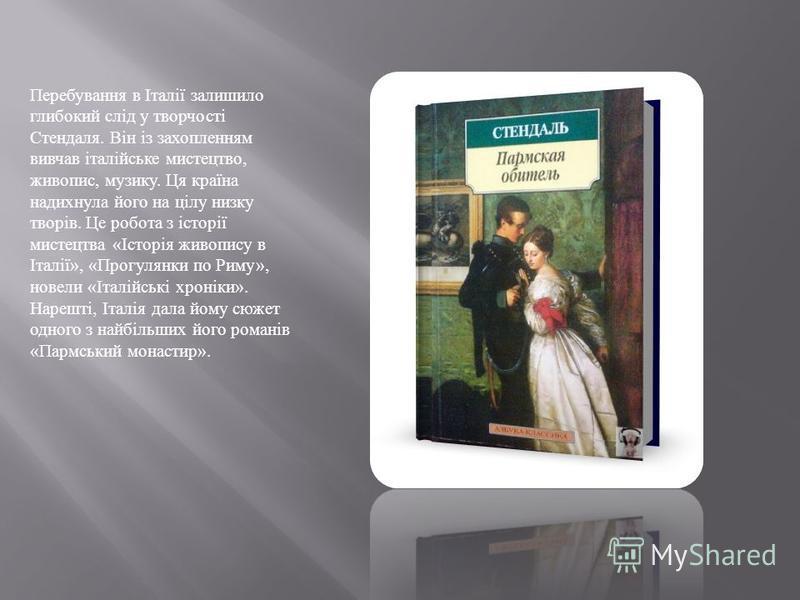 Перебування в Італії залишило глибокий слід у творчості Стендаля. Він із захопленням вивчав італійське мистецтво, живопис, музику. Ця країна надихнула його на цілу низку творів. Це робота з історії мистецтва « Історія живопису в Італії », « Прогулянк