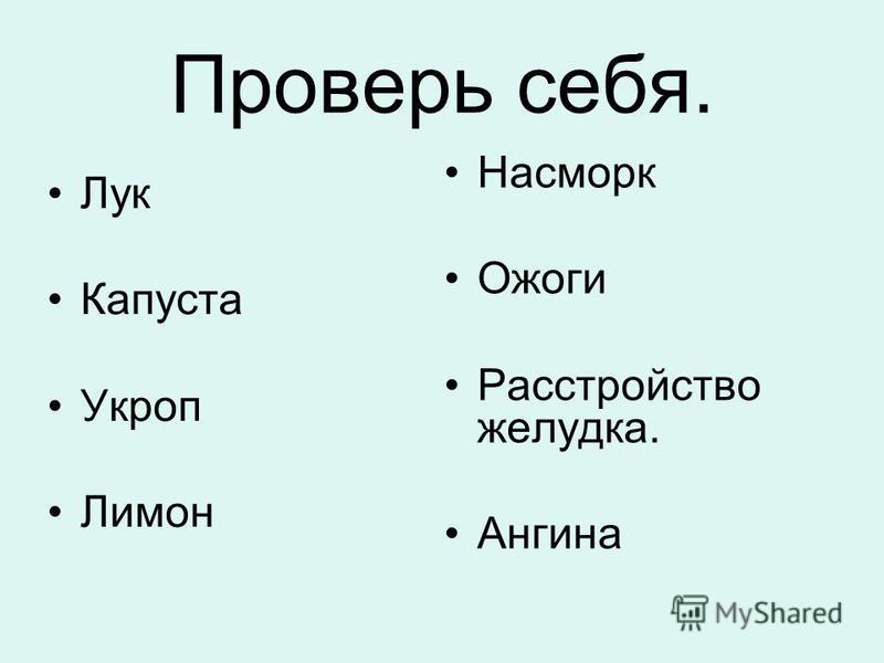 Проверь себя. Лук Капуста Укроп Лимон Насморк Ожоги Расстройство желудка. Ангина