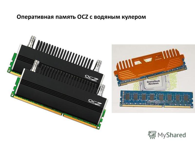 Оперативная память OCZ с водяным кулером