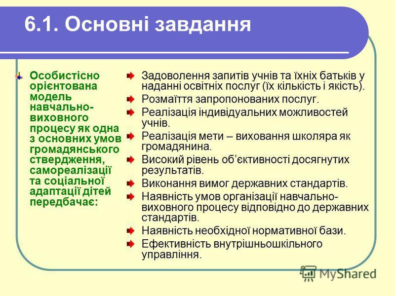 6. ОПЕРАЦІЙНИЙ ПЛАН ДІЙ 6.1. Основні завдання 6.2. Розподіл ролей та обовязків 6.3. Етапи діяльності 6.4. Визначення критеріїв досягнення цілей 6.5. Перелік ресурсів, необхідних для впровадження і реалізації конкретних дій